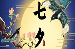 """""""孤寡蛙""""后""""不咕鸟"""",""""七夕""""商标祝大家节日快乐!"""