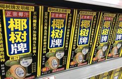 """屡陷争议的椰树椰汁:""""喝到大""""商标被驳回,""""从小""""还在进行中"""