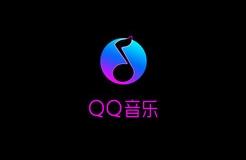 腾讯音乐:放弃音乐版权独家授权权利