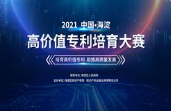 征集!2021中国•海淀高价值专利培育大赛合作单位及导师