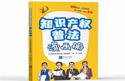 知产漫游记(四)│ 武侠小说有诱惑,依法开发是正道