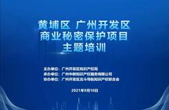 """广州开发区率先开展商业秘密保护服务,打造""""知识产权保护高地"""""""
