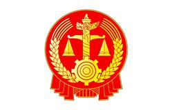 10.1起实施!最高人民法院调整中级人民法院管辖第一审民事案件标准