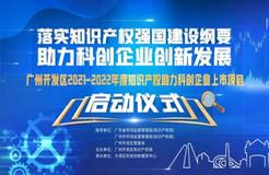 邀请函 | 广州开发区2021-2022年度知识产权助力科创企业上市项目启动仪式活动邀您参加