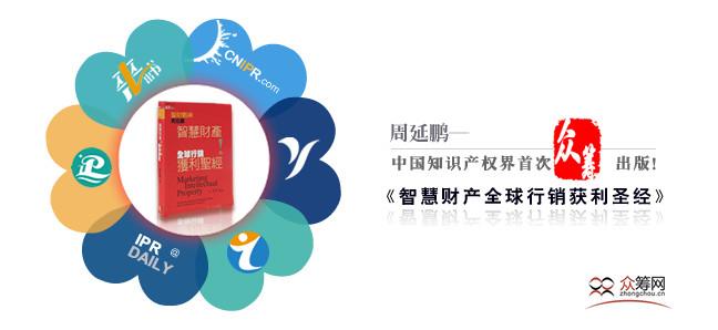 知识产权界5大知识产权平台联合发起首次众筹出版,颠覆传统出版规则!