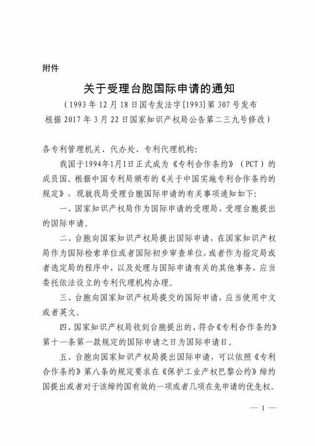 国知局:关于废止51号公告和修改《关于受理台胞国际申请的通知》的公告