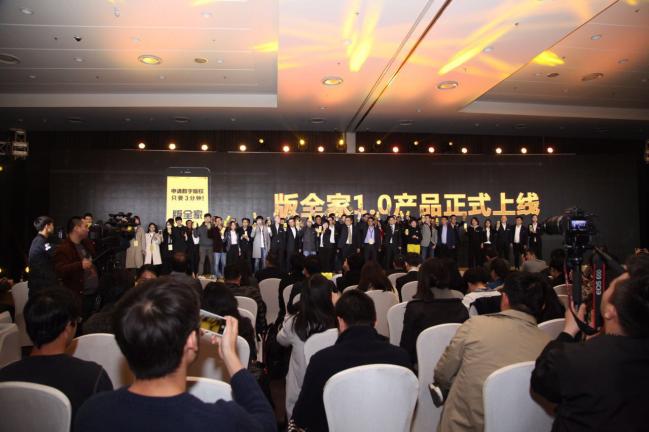 """2017""""数字版权保护与版权费结算""""高峰论坛在京举行"""