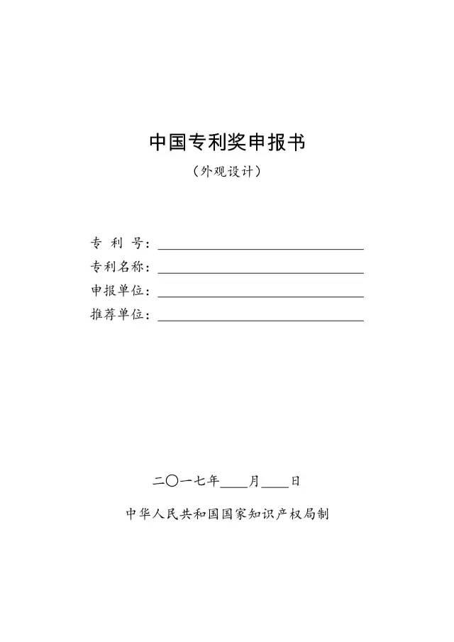 通知!第十九届中国专利奖评选工作启动