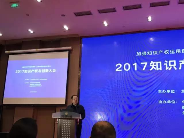 【IPR Daily现场】2017年知识产权与创新大会