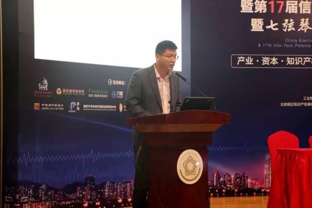 「首届中国电子信息产业知识产权」高峰论坛在深圳举行