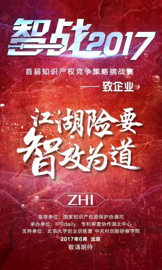 「智战2017」首届知识产权竞争策略挑战赛,等你来战!要你好看!