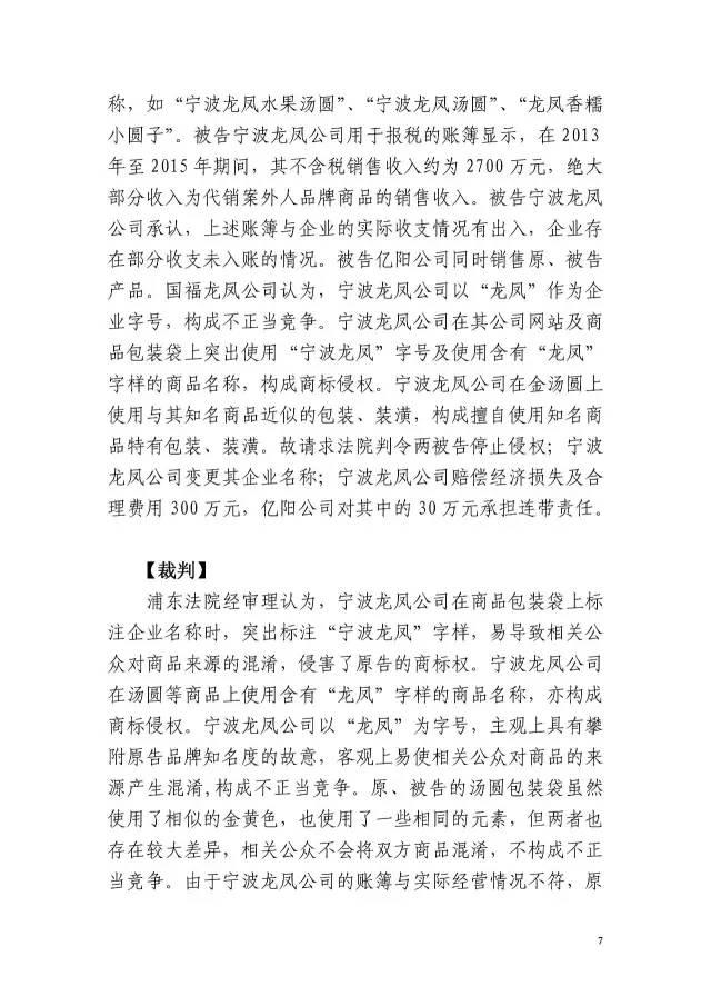 上海浦东新区人民法院知识产权司法保护十佳案例(2016)
