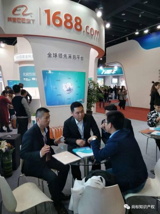 尚标参加国际电商博览会 与阿里、京东等企业达成意向合作