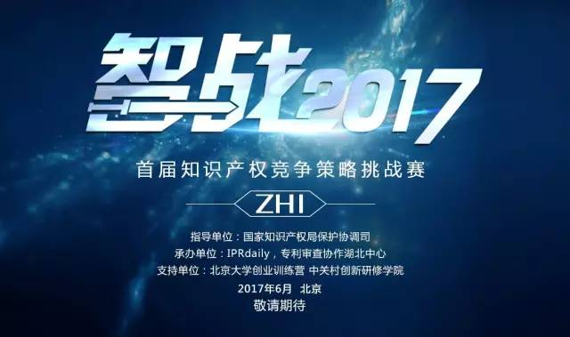 2016年度北京市法院十大知识产权创新案例