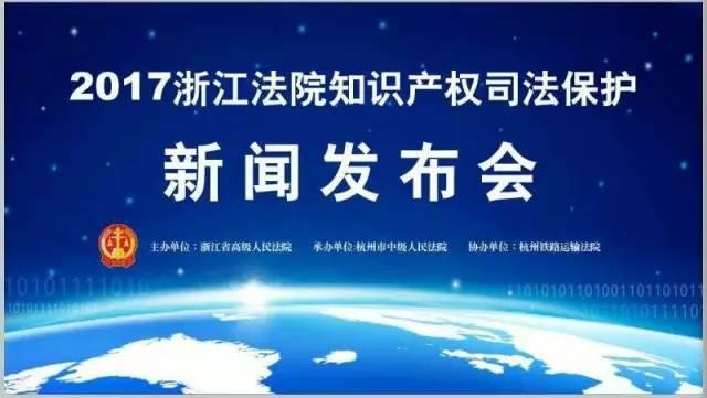 2016年度浙江法院十大知识产权调解案件