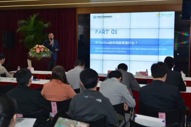 北京IP Online正式上线,中关村IP运营活动成功举办!