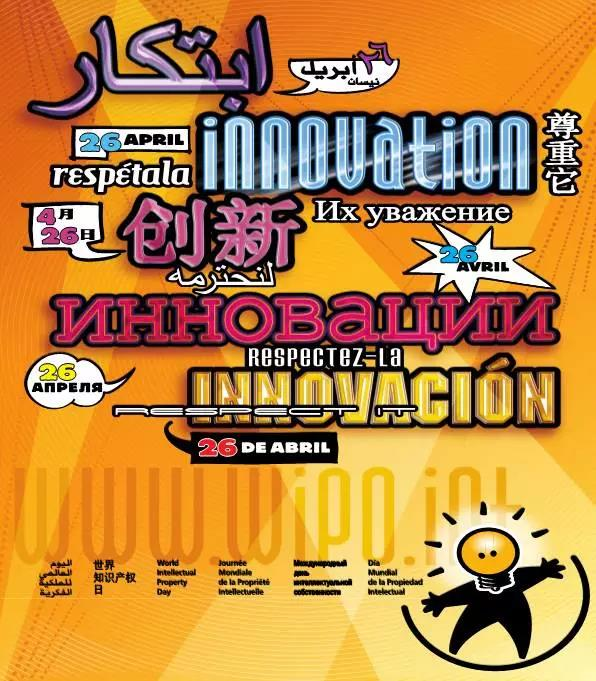 世界知识产权日:你很了不起!致敬平凡知识产权人的不平凡坚守!