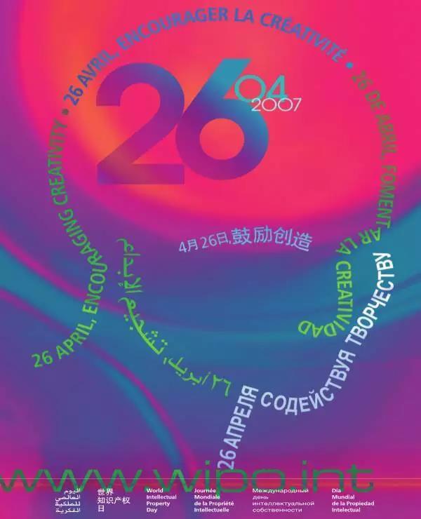 世界知识产权日:一群人,一件事,一辈子,将知识产权进行到底!