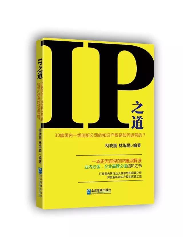 【IP之道】解密30家中国一线创新公司的知识产权是如何运营的?