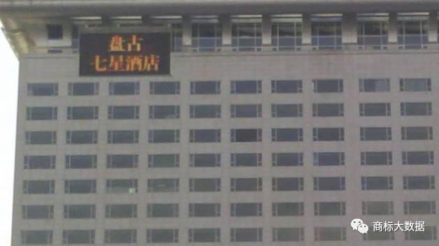 """法院判决北京盘古七星酒店""""盘古""""商标侵权,停止侵权行为"""