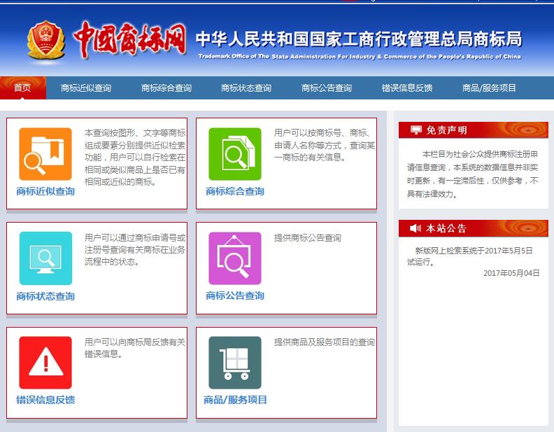 「新版商标网上查询系统」5月5日试运行