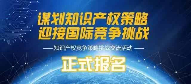 知识产权竞争策略挑战交流活动报名开启!(附报名通道)