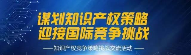 """【好胆来战】""""知识产权竞争策略挑战交流活动""""日程已流出"""