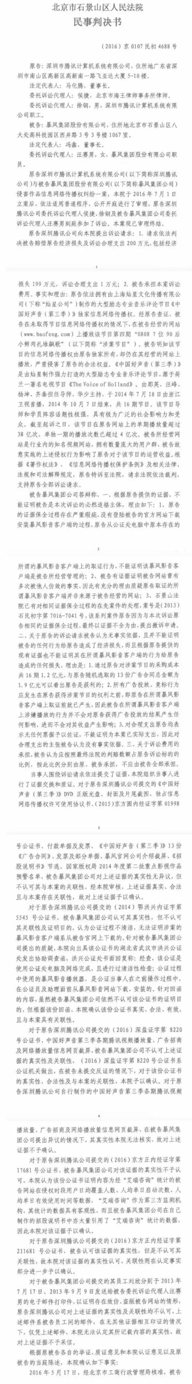 暴风公司盗版《好声音》被判赔606万元(附判决书)