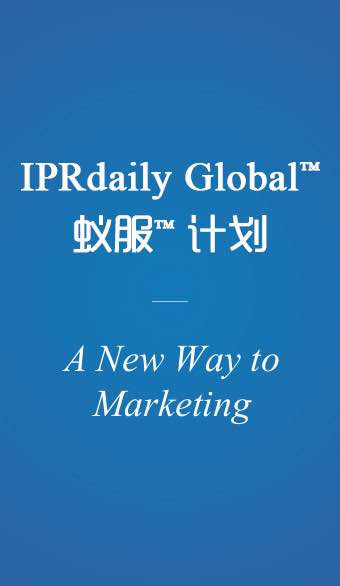 IPRdaily Global™ 蚁服™计划