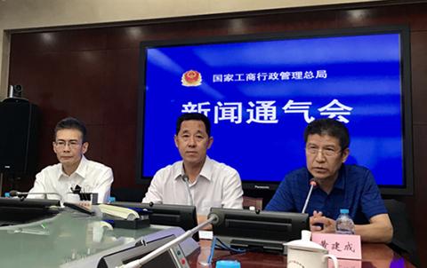 【晨报】国家工商总局:中国商标注册申请连续15年世界第一