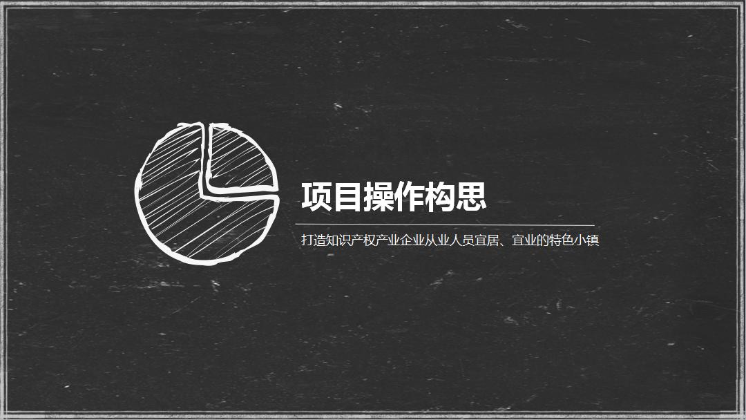 法智金集团牵手中铁地产集团共建知识产权特色小镇(附项目PPT原文)