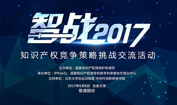 【智战2017】终极皇榜公布:共享单车的知识产权困局怎么破?