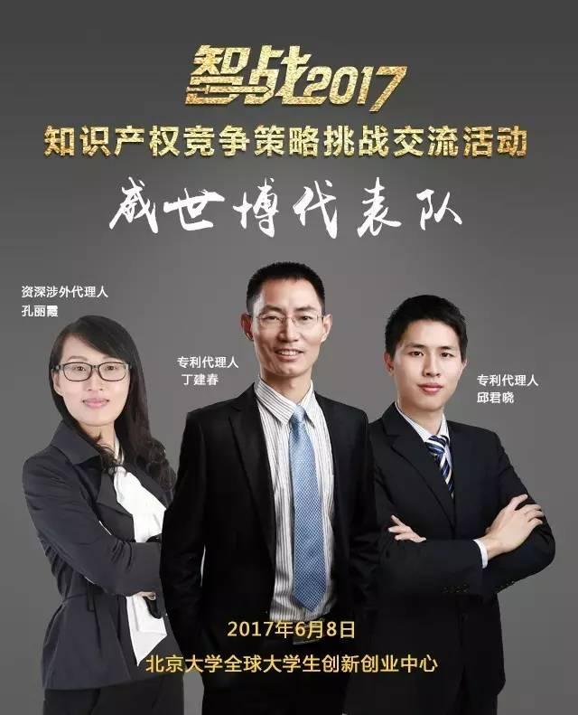 【智战2017】百家企业评审就位,智战交流蓄势待发!