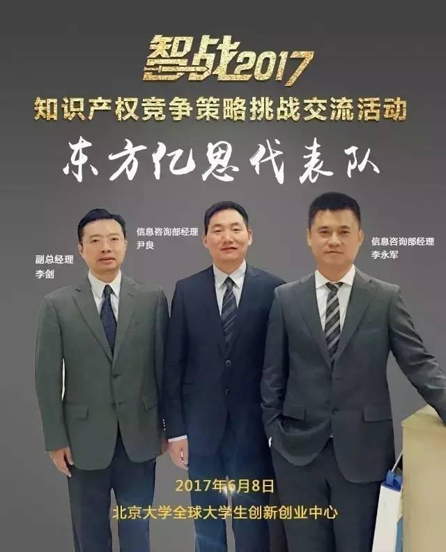 """【智战2017】""""知识产权竞争策略挑战交流活动""""最终议程!"""