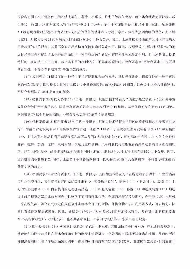 """""""干煎炸锅""""专利无效案 先后8次无效涉案专利,最终无效掉(附:无效决定书)"""