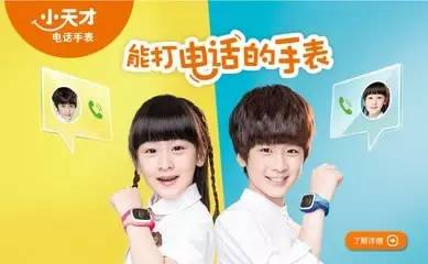 【科技情报】长草拔草之儿童智能手表