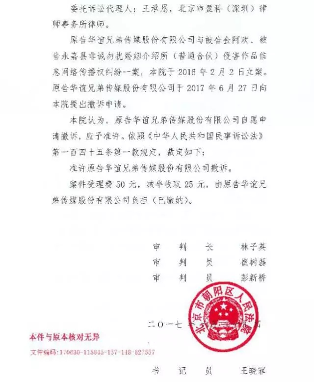 """华谊兄弟撤诉!""""非诚勿扰""""之""""围魏救赵""""失足!"""