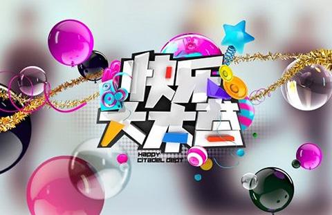 以《快乐大本营》为例,谈构建「知名电视节目商标保护」的万里长城!