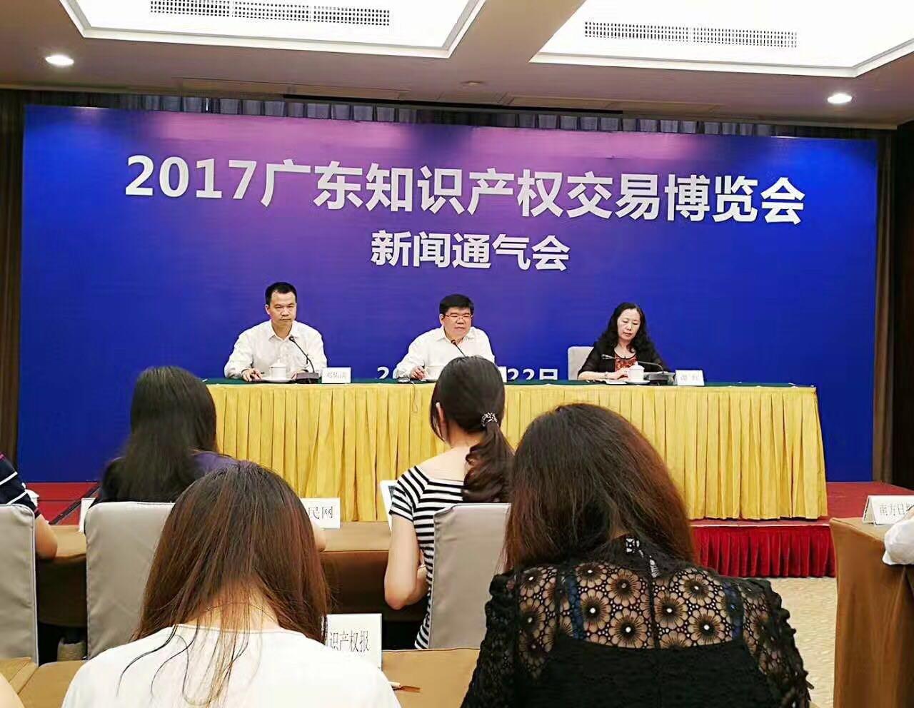 「2017广东知识产权交易博览会」将于8月31日在广州举行!