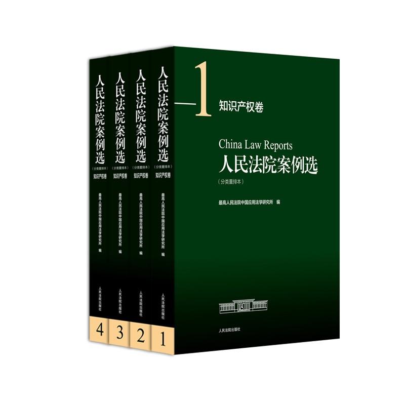 【推荐】知识产权热门书籍大汇集