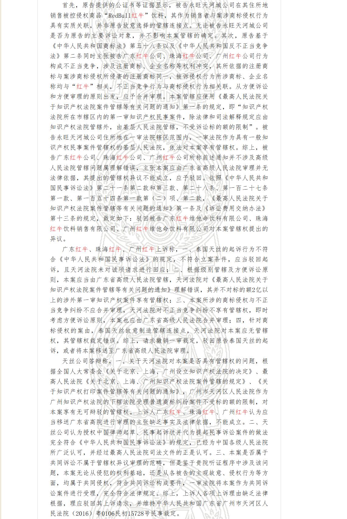中国红牛「商标权」的生死劫!
