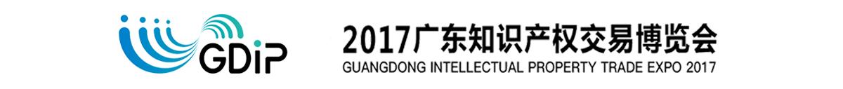 「知交会」2017广东知识产权交易博览会招展方案