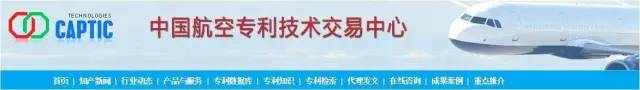 2017广东知识产权交易博览会「军民融合+高校+企业」展商信息公布!