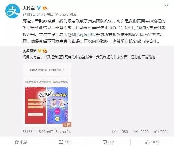 「七夕对对碰」活动被质疑侵权,支付宝回应愿支付版权