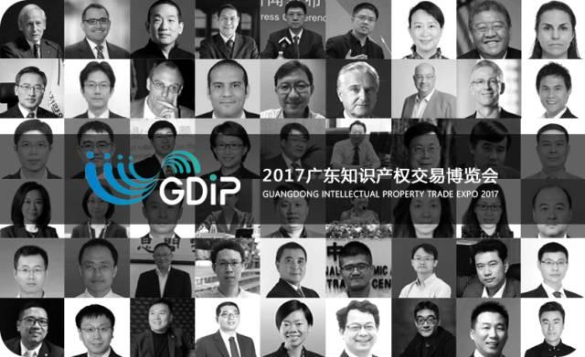 2017广东知识产权交易博览会促成知识产权交易7.2亿!逾60名知名专家演讲