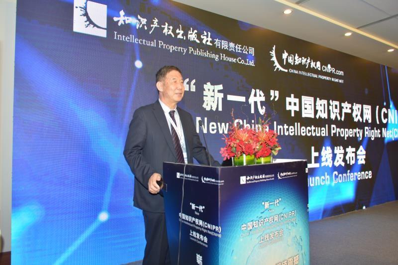 """十八载历程 重新启航 ——""""新一代""""中国知识产权网(CNIPR)上线发布会在京成功举行"""