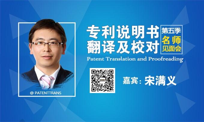 WIP公开课第五季名师见面会——专利说明书翻译及校对分享会