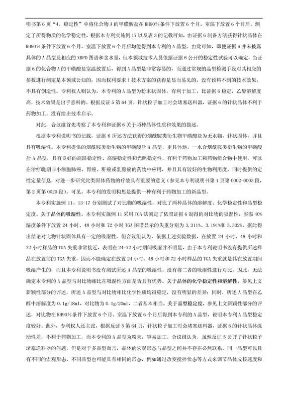 恒瑞医药:宣创生物专利已无效 未影响阿帕替尼制售(附专利无效决定书)