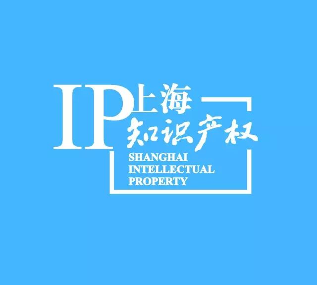活动报名:第二届中国医药知识产权峰会2017