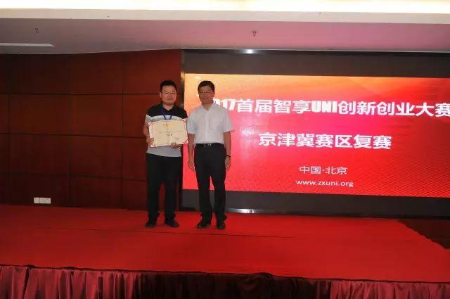 2017首届智享UNI创新创业大赛 京津冀赛区北京复赛成功决出前三名